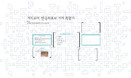 기리고차, 한국최초의 거리 측량기