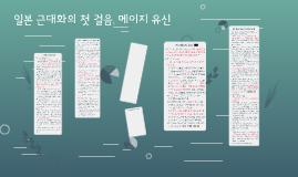 일본 근대화의 첫 걸음, 메이지 유신
