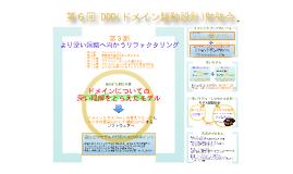 DDD勉強会資料 第3部