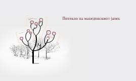 Copy of Потекло на македонскиот јазик