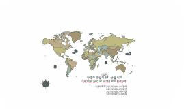 한국과 유럽의 6차 산업 비교