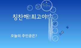 감사해^^칭찬해^^고마워^^