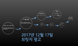 2017년 7월 9일 광고
