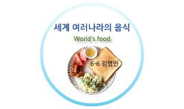 세계 여러나라의 음식