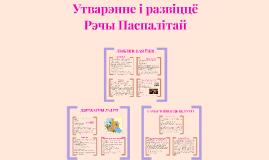 8-1. ЛЮБЛІНСКАЯ ЎНІЯ