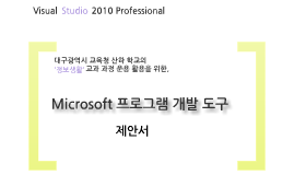 Visual Studio,