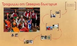 Традиции от Северна България
