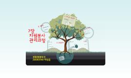 자원봉사론 7장