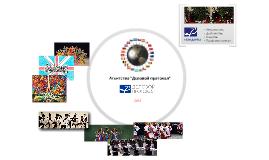"""Агентство """"Деловой протокол"""" 2012"""
