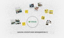 ШКОЛА КЛИЕНТСКИХ МЕНЕДЖЕРОВ-12
