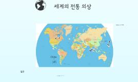 Copy of 세계의 의상