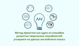 Метод проектов как один из способов развития творческих способностей учащихся на уроках английского языка