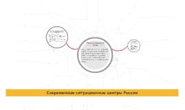Основные свойства, принципы организации, структура и классификация систем. Организационные структуры экономических систем.