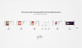 Московський міжнародний книжковий ярмарок