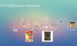 러시아(Russian Federation),(Rossiyskaga Federatsiya)