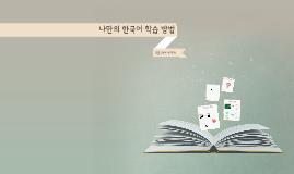 나만의 한국어 학습 방법