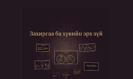 Copy of Захиргаа ба хувийн эрх зүй