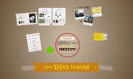복사본 - 복사본 - 2017목동중학교 학생인권부