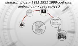 монгол улсын 1911 1921 1990-ээд оны ардчилсан хувьсгалууд