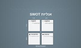 SWOT תבנית ליצירת אנליזת