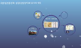 국풍(일본풍)문화, 원정(상황정치)와 무사의 대두