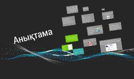 Copy of Анықтама