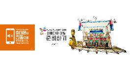 190425-건강보험공단 대전중부지사 웰다잉 특강