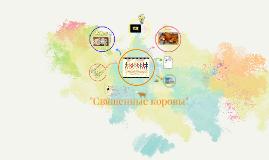 """Copy of """"ССвя"""