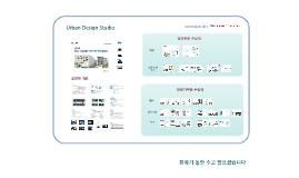 2014 국유지 개발활용 공모전