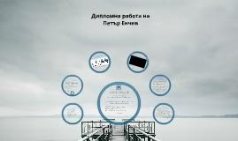 Изграждане на виртуална платформа за работа с тънки клиенти. Настройка на тънки клиенти