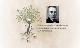 Copy of Отечественные и зарубежные экранизации произведений М.А Булг