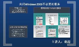关闭Windows 2003不必要的服务