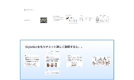 StyleNetを用いたファッションコーディネートの自動化