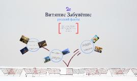 rus7 projektas