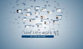 2014 2학기 방과후 활동