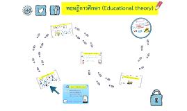 Copy of ทฤษฎีการศึกษา