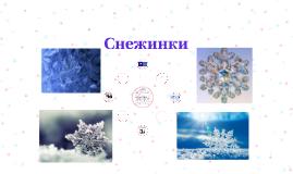Copy of Снежинки