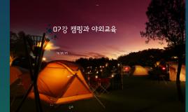 07강 캠핑과 야외교육