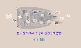 Copy of 항공 정비사의 전망과 인천국제공항