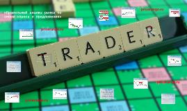 «Правильный анализ рынка по зонам спроса и предложения»