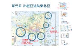 亞洲概述與東北亞