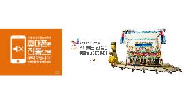 190420-송파노인종합복지관 웰다잉 4회기