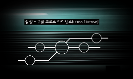삼성 - 구글 크로스 라이센스(cross license)