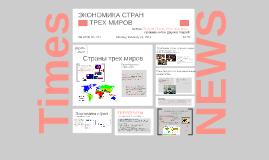 ЭКОНОМИКА СТРАН ТРЕХ МИРОВ