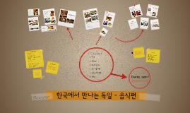 한국에서 만나는 독일 - 음식편