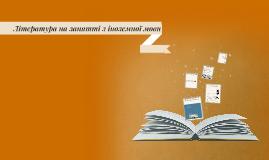 Copy of Література на занятті з іноземної мови