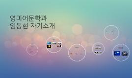 임동현 자기소개
