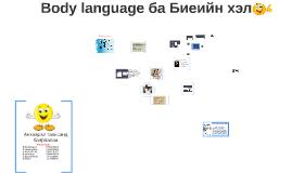 Copy of Copy of Биеийн харилцааны хэл