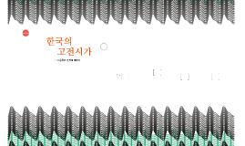 한국 고전시가