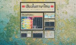 เสียงในภาษาไทย